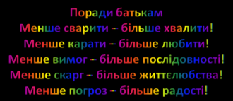 /Files/images/поради!.png